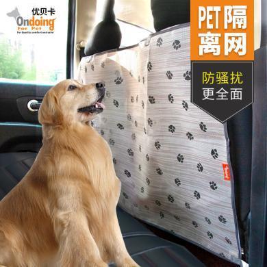 優貝卡 新款寵物隔離網汽車防騷擾隔欄狗狗汽車用品