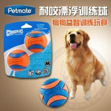 Petmate宠物玩具Chuckit发声橡胶球 浮水弹力球耐咬球狗狗玩具球