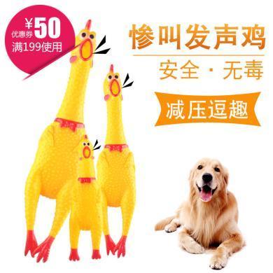 企菲 寵物狗發聲玩具 狗狗慘叫雞怪叫雞 貓狗玩具整蠱尖叫雞 狗狗玩具cwry70