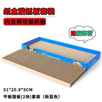 得酷 貓抓板盒裝雙面二塊平板瓦楞紙貓抓板貓磨爪玩具貓咪用品