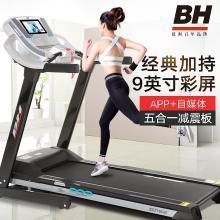 【欧洲百年品牌】BH必艾奇家用跑步机超静音减震折叠节能省电健身器材G7162MAX