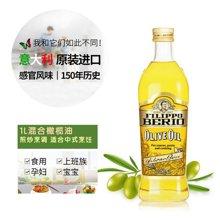 翡丽百瑞 意大利原装进口橄榄油纯正食用油橄榄油1L瓶装