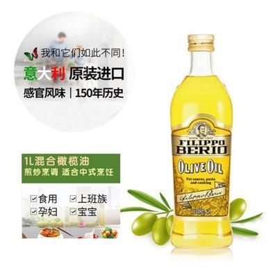 翡麗百瑞 意大利原裝進口橄欖油純正食用油橄欖油1L瓶裝
