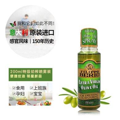 翡麗百瑞 意大利原裝進口特級初榨食用噴霧裝橄欖油200ml