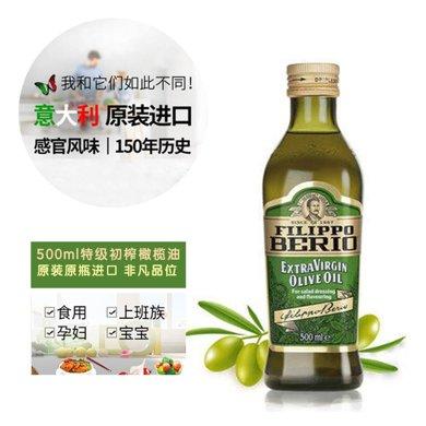 翡丽百瑞 意大利原装进口特级初榨橄榄油500ml