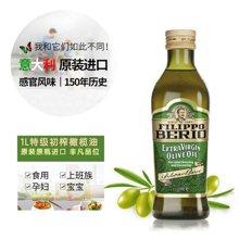 翡丽百瑞 意大利原装原瓶进口特级初榨橄榄油冷压1L瓶装