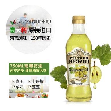 翡丽百瑞意大利原装进口葡萄籽油750ML瓶装食用油 炒菜油 水果油