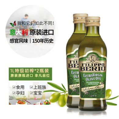 翡丽百瑞 意大利原装原瓶进口特级初榨橄榄油冷压1L*2瓶装