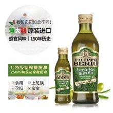 翡丽百瑞 意大利原装原瓶进口特级初榨橄榄油冷压1L加量250ml组合装