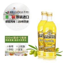 翡丽百瑞 意大利原装进口橄榄油纯正食用油橄榄油500ml/*2瓶装