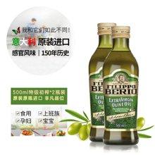 翡丽百瑞 意大利原装进口特级初榨橄榄油500ml*2瓶装