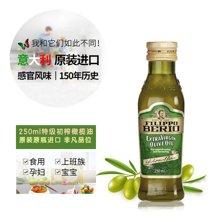 翡丽百瑞 意大利原装进口橄榄油特级初榨食用橄榄油250ml