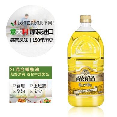 翡丽百瑞意大利原装进口纯正橄榄油中式烹饪红烧炒菜食用油2L