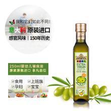 翡丽百瑞贝贝特级初榨橄榄油250ml原装意大利进口婴幼儿辅食油