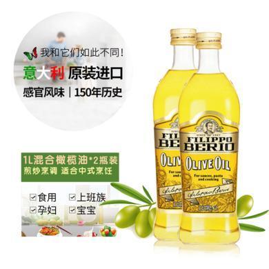 意大利原装进口橄榄油纯正食用油橄榄油1L*2瓶装