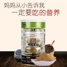 台湾进口 黑五珍黑米粥黑豆粉早餐粉五谷杂粮500g