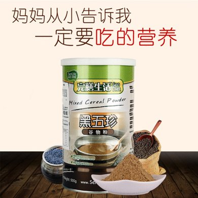 臺灣進口 黑五珍黑米粥黑豆粉早餐粉五谷雜糧500g