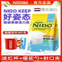 雀巢奶粉脫脂高鈣荷蘭進口NIDO女士奶粉成人牛奶粉
