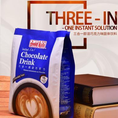 新加坡进口 金祥麟 即溶三合一巧克力味450g固体饮料袋装奶茶可可粉冲饮15条