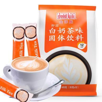 新加坡原裝進口原味奶茶金祥麟袋裝420g沖調飲品12杯速溶白奶茶粉