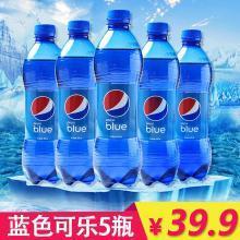 网红印尼pepsi blue巴厘岛百事蓝色可乐碳酸饮料梅子味450ml*5