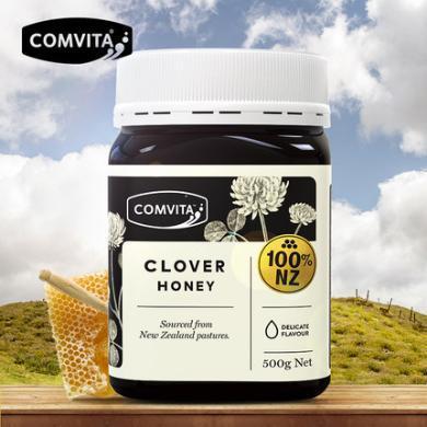 comvita康維他三葉草蜂蜜500g新西蘭原裝進口花蜜天然成熟蜜瓶裝