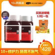 comvita康维他UMF10+麦卢卡500g*2瓶装蜂蜜新西兰原装进口蜜天然成熟蜜