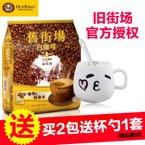 原装进口 马来西亚旧街场白咖啡二合一无糖速溶咖啡15条 375g