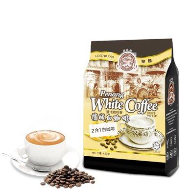 食之以恒咖啡树  马来西亚进口槟城白咖啡二合一无白糖450g*1袋 速溶咖啡饮品2合1