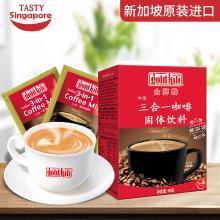 金祥麟速溶咖啡三合一 袋裝原味特濃咖啡粉禮盒原裝90g