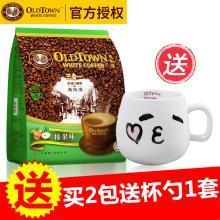 马来西亚进口版 旧街场榛果味白咖啡三合一速溶15条装600g