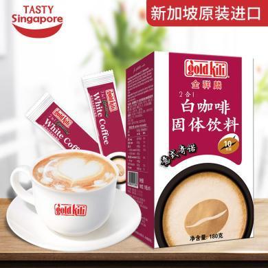 新加坡 金祥麟 意式奇诺白咖啡即溶速溶咖啡粉原装进口特浓白咖啡10条180g
