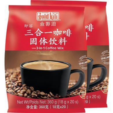 新加坡進口 金祥麟 三合一咖啡粉速溶 咖啡18g*20包