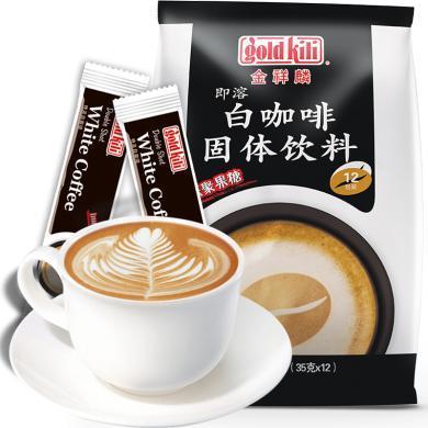新加坡進口 金祥麟特濃白咖啡 速溶咖啡咖啡粉420g袋裝條裝提神