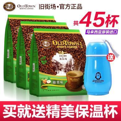 馬來西亞進口舊街場白咖啡榛果味三合一速溶咖啡粉600g 3袋裝組合