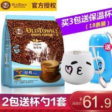 OldTown马来西亚进口旧街场白咖啡三合一经典减少糖速溶咖啡18条
