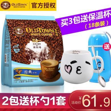 OldTown马来西亚进口?#23665;?#22330;白咖?#28909;?#21512;一经典减少糖速溶咖啡18条