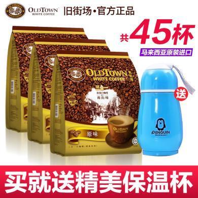 馬來西亞進口舊街場白咖啡原味三合一600克*3袋組合裝速溶咖啡粉