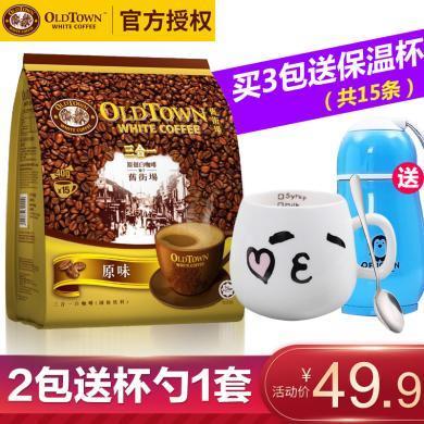馬來西亞進口oldtown舊街場白咖啡三合一經典原味速溶600g(40g*15條)