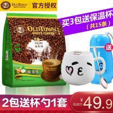 馬來西亞進口版 舊街場榛果味白咖啡三合一速溶15條裝600g