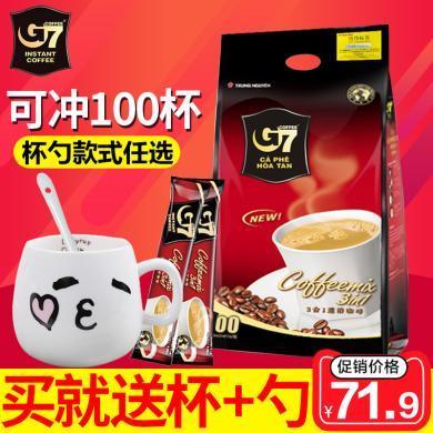 越南原裝進口中原g7咖啡三合一速溶咖啡粉1600g特濃100條裝
