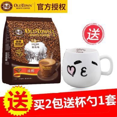 马来西亚 ?#23665;?#22330;白咖?#28909;?#21512;一特浓浓醇Extra Rich白咖啡 525g