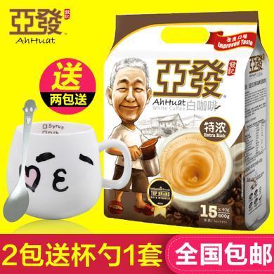 马来西亚进口 ahhuat/亚发白咖啡 特浓速溶咖啡三合一600g