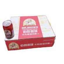 伯朗咖啡饮料 进口咖啡  卡布奇诺风味味咖啡饮料  240ML*24罐/箱