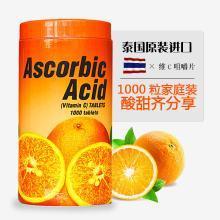 泰国VC咀嚼片维生素C片500g*1罐 1000粒装 水果味儿童成人孕妇PATAR