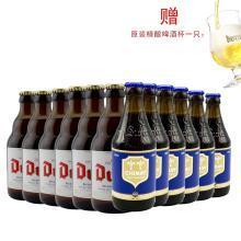 【新货到柜日期新鲜 顺丰包邮时效保障】比利时修道院精酿高度啤酒组合 督威黄金啤酒330ml*6+智美蓝帽啤酒330ml*6 12支组合