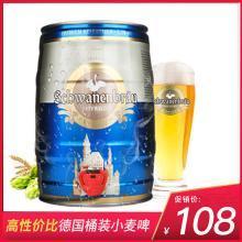 【德国进口啤酒】 德国啤酒之乡巴伐利亚 天鹅城堡 小麦黑啤酒 5L桶