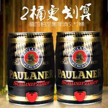 【新品上架 德国进口啤酒】 柏龙 保拉纳大麦黑啤 5L*2桶装 慕尼黑啤酒