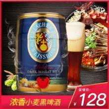 【新品上架 德国进口黑啤酒】德拉克黑啤酒 纯麦黑啤酒 5L桶装