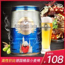 【德国进口啤酒】 德国啤酒之乡巴伐利亚 天鹅城堡小麦啤酒 白啤酒 5L桶